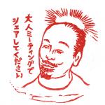 はんこ 2