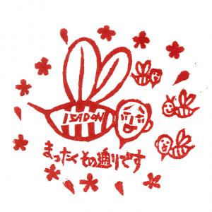 はんこ 3
