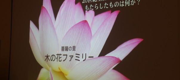 2日目午前「木の花ファミリープレゼン」